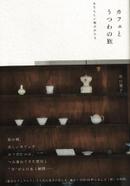 Cafetoutuwanokatati