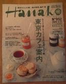 20090723hanako_2