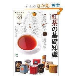 20110801kouchanokisochishiki1