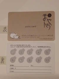 2012118stampcard