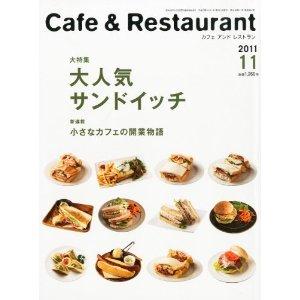 20111023cafeandrestaurant